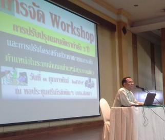 """สถจ.สงขลา จัดให้มีการทำ """"Workshop"""" เกี่ยวกับการปรับปรุงแผนอัตรากำลัง ๓ ปี"""